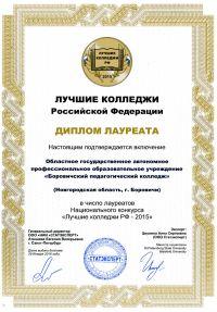 diplom_znak_kachestva