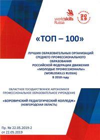 top100_1
