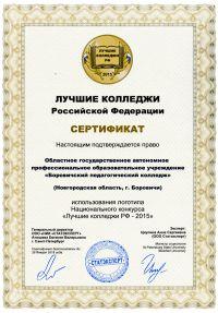 sertif_znak_kachestva